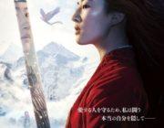 映画「ムーラン」日本版ポスター公開