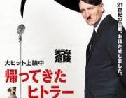 今amazonのPrimeVideoで「帰ってきたヒトラー」って映画を初めて観たんだけどむちゃくちゃ面白いなこれ