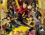【悲報】ドラクエ映画の監督・山崎貴の新作『ルパン三世』、良作だった