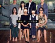【映画】パラサイト 半地下の家族【2ちゃん ネタバレ|感想|評価|評判】