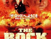 ニコラスケイジの「ザ・ロック」とかいう問答無用で面白いのにB級扱いされてる映画