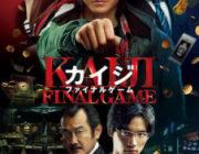 【映画】カイジ ファイナルゲーム【2ちゃん ネタバレ|感想|評価|評判】