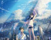 【アニメ映画】「天気の子」がアメリカで公開 批評家「新海誠はアニメ界における新世代のリーダーのひとりである」