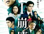 「高度に発達したAIが暴走し人類に牙を剥く」という超斬新な日本映画がいよいよ公開wwwwwww