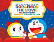「映画ドラえもん」の歴代主題歌・挿入歌をフルコンプした4枚組CDが発売