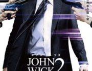 ジョン・ウィックとかいう無軌道な若者が無軌道な中年にひたすら追いかけられるアクション映画シリーズ