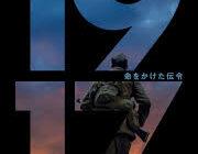 映画「1917 命をかけた伝令」本日公開 見てきたけどずっと続くのがすごいと思った オープンワールドのゲームみたいですごかった