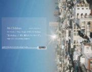 【音楽】Mr.Children「映画ドラえもん のび太の新恐竜」主題歌シングルのジャケ&ポスター公開
