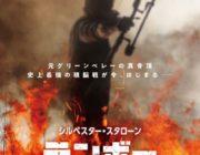 【映画】 「ランボー」最終章が日本公開、頭脳戦で人身売買カルテルに挑む
