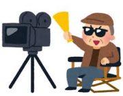 映画監督ってどうやったらなれるん?