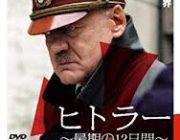 ヒトラー最後の12日間とかいう映画