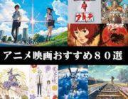 アニメ映画の歴代投票ランキングwww