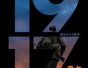 【映画】1917 命をかけた伝令【2ちゃん ネタバレ|感想|評価|評判】