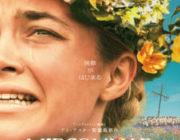 【映画】ミッドサマー【2ちゃん ネタバレ|感想|評価|評判】