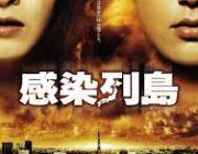 映画『感染列島』(2009)レビュー 「国民のマスク着用を徹底していなかったり、感染源の国から簡単に他国に移動できたり設定が雑」