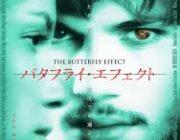 映画『バタフライ・エフェクト』(2004)とは何だったのか?「過去に戻って人生をやり直す」、果たしてそれは本当に良いことなのか?