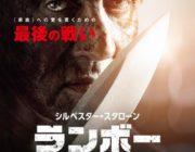【映画】「ランボー」最終章『ランボー ラスト・ブラッド』日本版予告編映像公開
