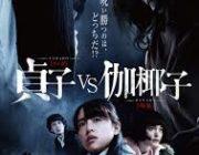 映画 貞子VS伽椰子って結局どっちが勝ったん?