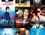 【映画】『今日から俺は!!』80年代映画オマージュビジュアル公開!
