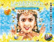 インド映画って「ムトゥ 踊るマハラジャ」しか見たこと無いよね。