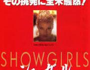 """映画『ショーガール』(1995)とは何だったのか?ショービズ界で働く女性の激しい生き様を下品に描き""""最低映画""""の刻印を押された名作"""