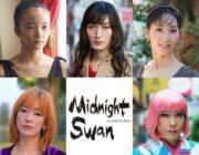 【映画】水川あさみ、オレンジヘアでネグレクトに走る母親役 草なぎ剛主演「ミッドナイトスワン」追加キャスト発表