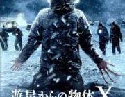 「遊星からの物体X」って映画知ってる?