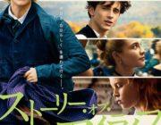 【映画】結婚直前のエマ・ワトソンに「一緒に逃げよう」…『若草物語』本編映像