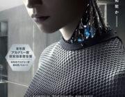 映画『エクス・マキナ』(2015)とは何だったのか?美女ロボットが童貞を翻弄。その裏に隠された主従関係をめぐる問題とは?