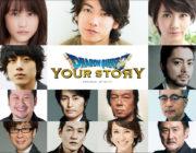 外国人「どうして日本のアニメ映画は、いつもプロのアニメ声優を起用しないの?」