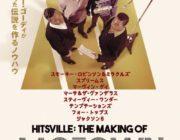 【音楽】モータウン・レコードのドキュメンタリー映画『メイキング・オブ・モータウン』 日本公開決定