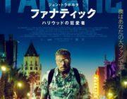 【映画】ジョン・トラヴォルタの衝撃ルック!映画オタクのストーカーを怪演する新作「ファナティック ハリウッド」が9月公開