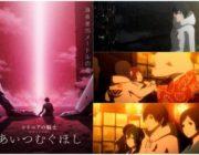 アニメ映画『シドニアの騎士 あいつむぐほし』 2021年公開