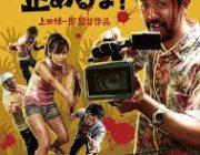 【朗報】スティーブンキングさん、日本映画「カメラを止めるな」を称賛