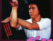 【映画】ジャッキー・チェン主演『スネーキーモンキー 蛇拳』 BS朝日で7月26日放送