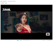 不知火舞を無許可で実写化 中国映画『三流女侠』