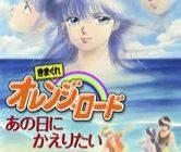 「きまぐれオレンジロード」がkindle読み放題に登場。テレビアニメ化を皮切りに、映画・ゲームソフト化を果たすほどの人気を博した名作