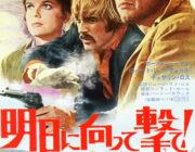 明日に向かって撃て っていう西部劇の映画って何で評価されてるの?