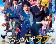 【映画】「劇場版おっさんずラブ」地上波で完全ノーカット放送!2018年のドラマもオンエア