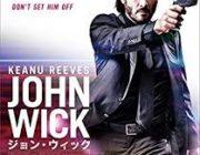 ジョン・ウィックとかいうお前ら好みのB級映画wwwww