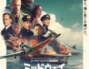 「ミッドウェイ海戦」を描く映画『ミッドウェイ』の予告編が公開 あの伝説の図上演習が全世界に公開されてしまう