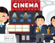 映画館でバイトしてるけど質問ある?