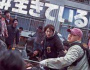 韓国のゾンビ映画『#生きている』がネットフリックス全世界一位! なぜ日本映画は韓国に負けたのか?