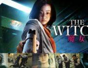 アマプラで韓国映画『The Witch/魔女』見て震えた。綿密な脚本、斬新なアクション、主役の演技力…邦画は完敗だ…