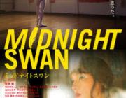 【映画】ミッドナイトスワン【2ちゃん ネタバレ|感想|評価|評判】