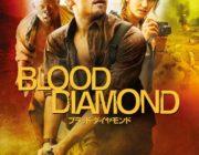 ワイくん、映画ブラッドダイヤモンドを見てダイヤは買わないと決意