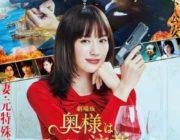 【映画】綾瀬はるか主演「奥様は、取り扱い注意」21年3月19日公開が決定!