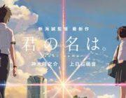 【話題】感動するアニメ映画人気ランキング 3位「おおかみこどもの雨と雪」2位「この世界の片隅に」