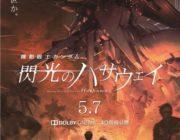 映画「機動戦士ガンダム 閃光のハサウェイ」トレーラー公開 5/7ロードショー