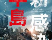 「新感染」の4年後の世界を描く「新感染半島」を見てきた。日本映画にはない迫力に圧倒さたぞ